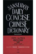 第3版 デイリーコンサイス中日・日中辞典プレミアム版の本