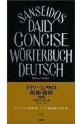 第2版 デイリーコンサイス独和・和独辞典プレミアム版の本