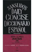 デイリーコンサイス西和・和西辞典の本