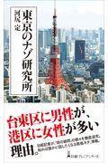 東京のナゾ研究所の本