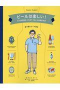 ビールは楽しい!の本