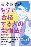 公務員試験独学で合格する人の勉強法 2021年度版の本
