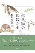 生き物の死にざまの本