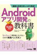 基礎&応用力をしっかり育成!Androidアプリ開発の教科書Kotlin対応の本