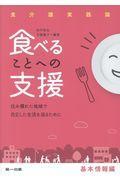 食べることへの支援ー基本情報編ーの本