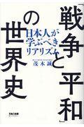 「戦争と平和」の世界史の本