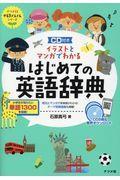 イラストとマンガでわかるはじめての英語辞典の本