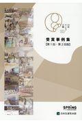 日本サービス大賞受賞事例集 〈第1回・第2回版〉の本