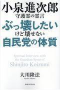 小泉進次郎守護霊の霊言の本