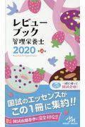 レビューブック管理栄養士 2020の本