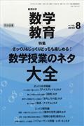 教育科学 数学教育 2019年 08月号の本