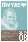 現代数学 2019年 08月号の本