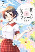 昭和ファンファーレ 7の本