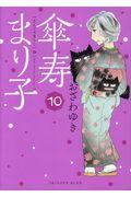 傘寿まり子 10の本