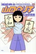 派遣戦士山田のり子 18の本