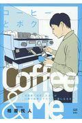 コーヒーとボクの本