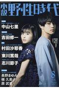 小説野性時代 VOL.189(August 2019)の本