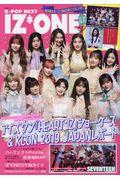 KーPOP NEXT IZ*ONE SPの本