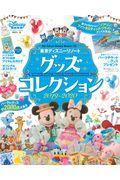 東京ディズニーリゾートグッズコレクション 2019ー2020の本
