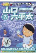 総務部総務課山口六平太 COOL SUMMER!ひんやり氷が恋しい文月!の本