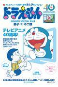 ドラえもんTVアニメ40周年!スペシャル 2019の本