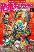 恐竜キングダム 10の本