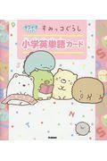 すみっコぐらし小学英単語カードの本