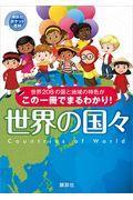 世界の国々の本