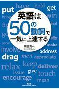 英語は50の動詞で一気に上達するの本