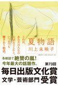 夏物語の本