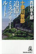 十津川警部追憶のミステリー・ルートの本