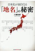 日本史が面白くなる「地名」の秘密の本