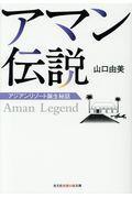 アマン伝説の本