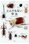 とんでもない甲虫の本