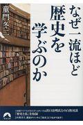なぜ一流ほど歴史を学ぶのかの本
