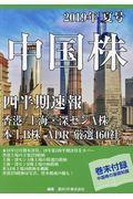 中国株四半期速報 2019年夏号の本