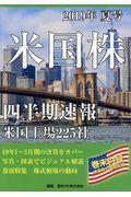 米国株四半期速報 2019年夏号の本