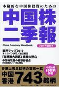 中国株二季報 2019年夏秋号の本