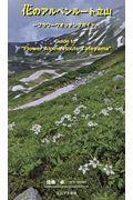 花のアルペンルート立山の本