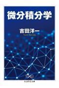 微分積分学の本