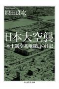 日本大空襲の本