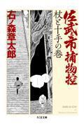佐武と市捕物控 杖と十手の巻の本