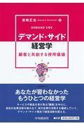 デマンド・サイド経営学の本