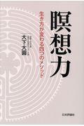 瞑想力の本