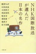 NHK国際放送が選んだ日本の名作の本