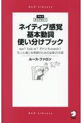 ネイティブ感覚基本動詞使い分けブックの本