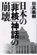 日本の「非核」神話の崩壊の本