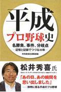 平成プロ野球史の本