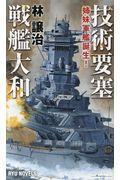 技術要塞戦艦大和の本