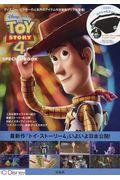 TOY STORY 4 SPECIAL BOOKの本